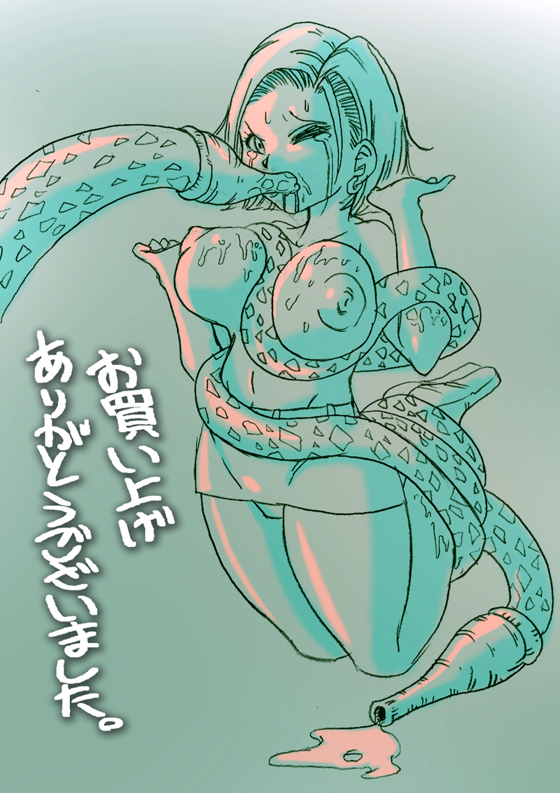 android 21 dragon z ball Its called hentai and its art gif